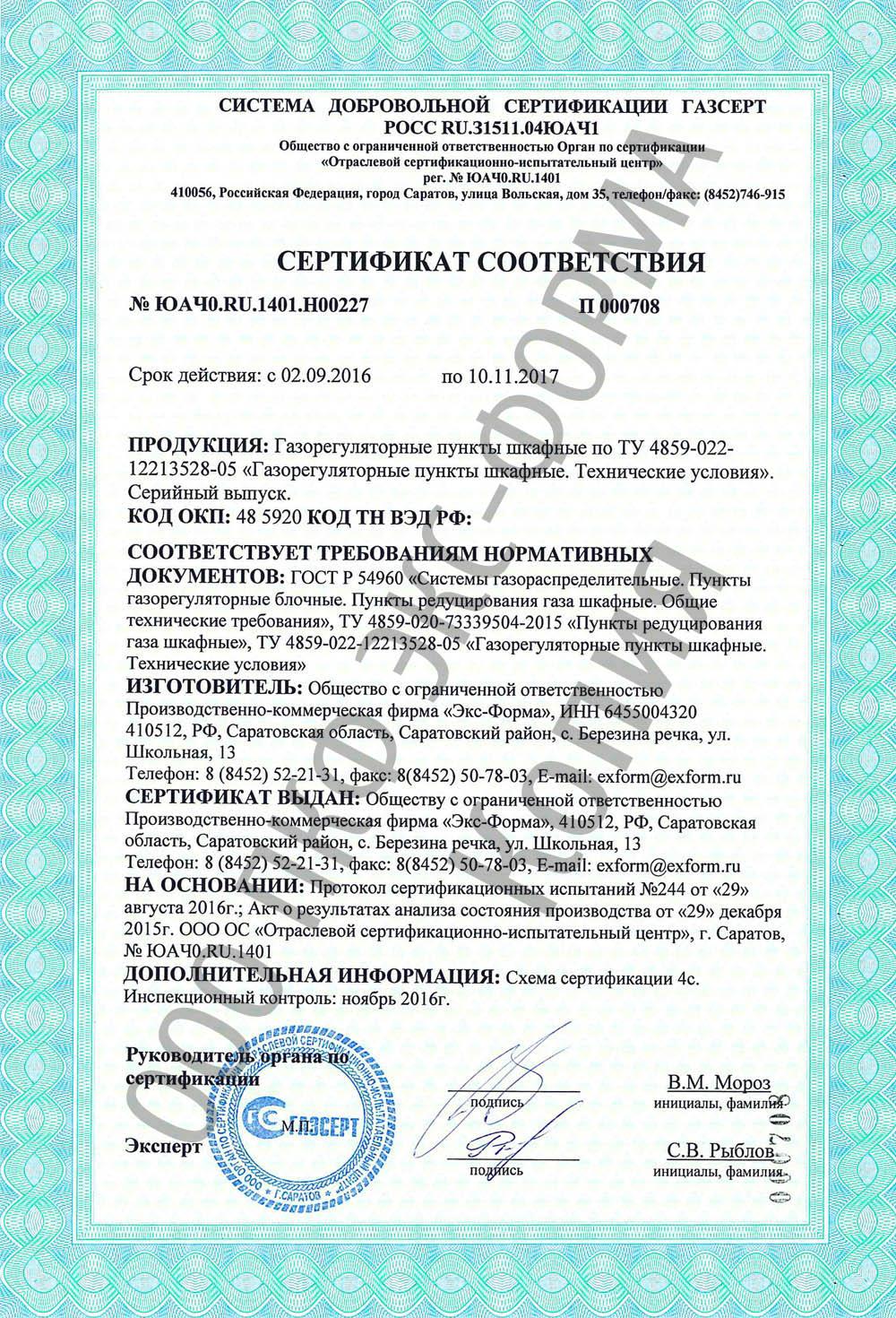 Сертификаты Газсерт на шкафные газорегуляторные пункты