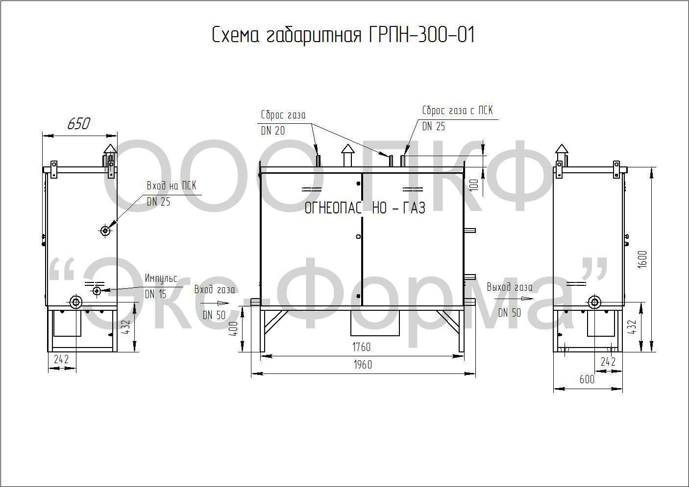 схема ГРПН-300-10-03
