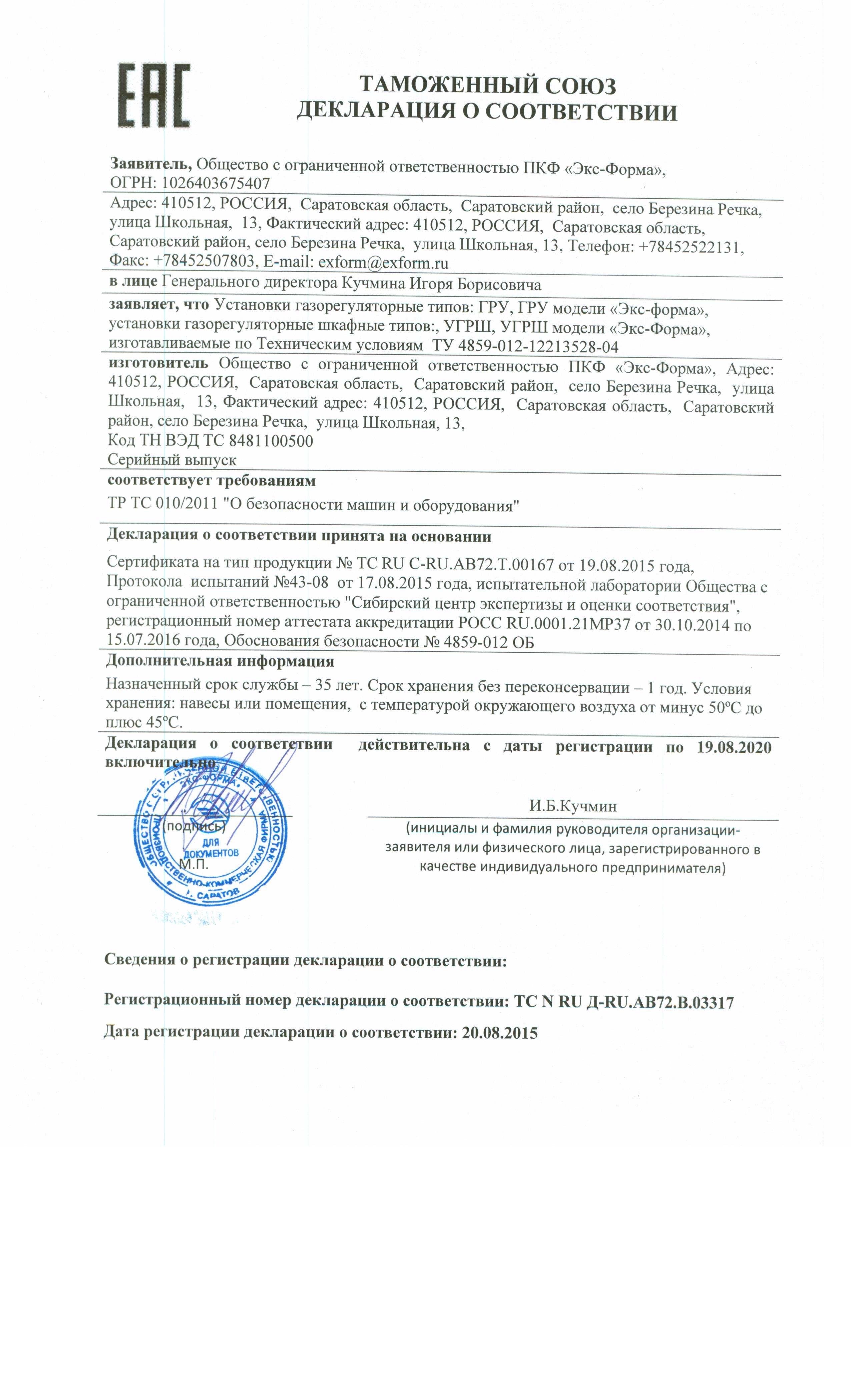 Декларации таможенного союза на шкафные газорегуляторные пункты
