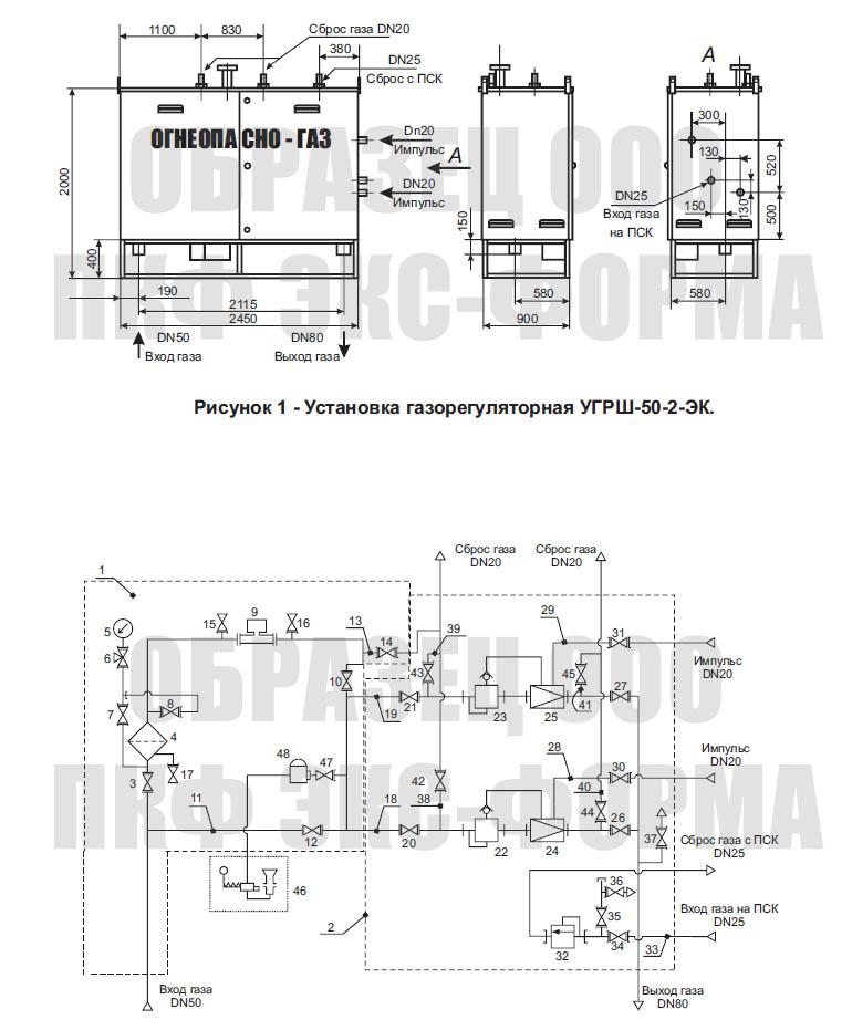 схема ГСГО-50-СГ (01, 02, 03, 04, 05, 06)