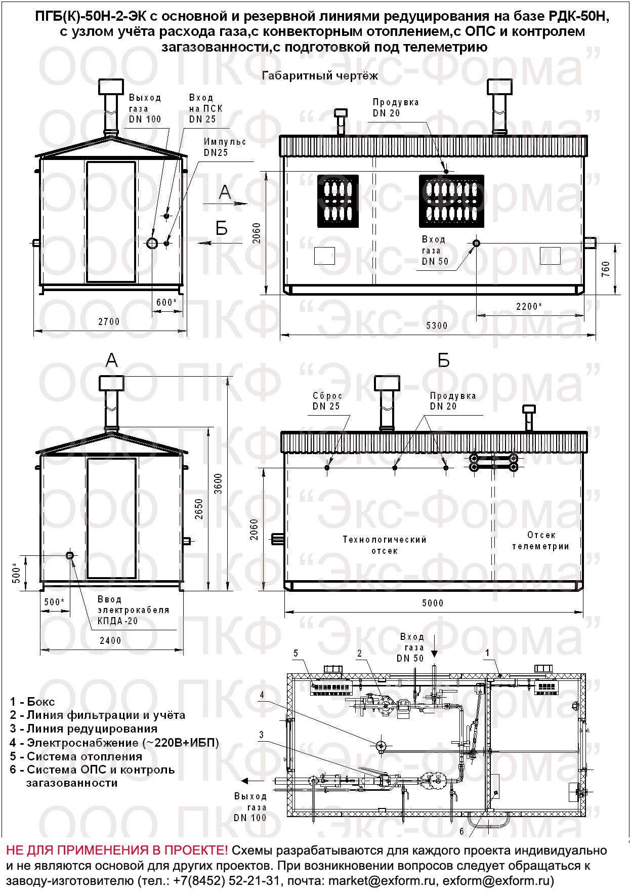 габаритная схема ПГБ(К)-50Н-2-ЭК