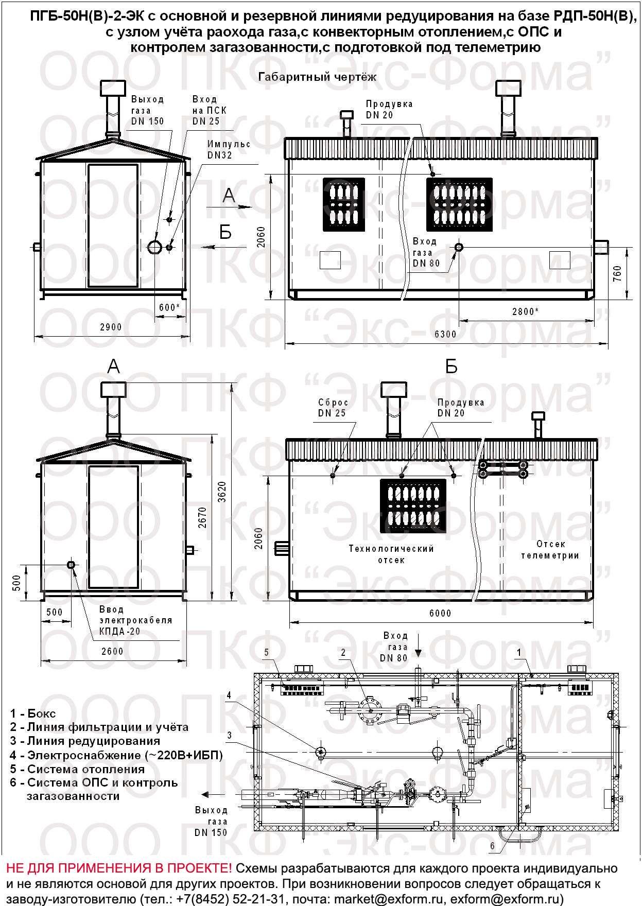 схема габаритная ПГБ-50Н-2-ЭК, ПГБ-50В-2-ЭК