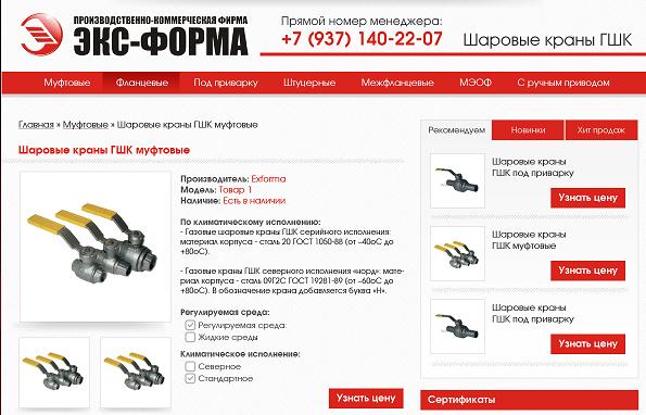 """Компания """"Экс-Форма"""" открывает магазин шаровых кранов ГШК"""